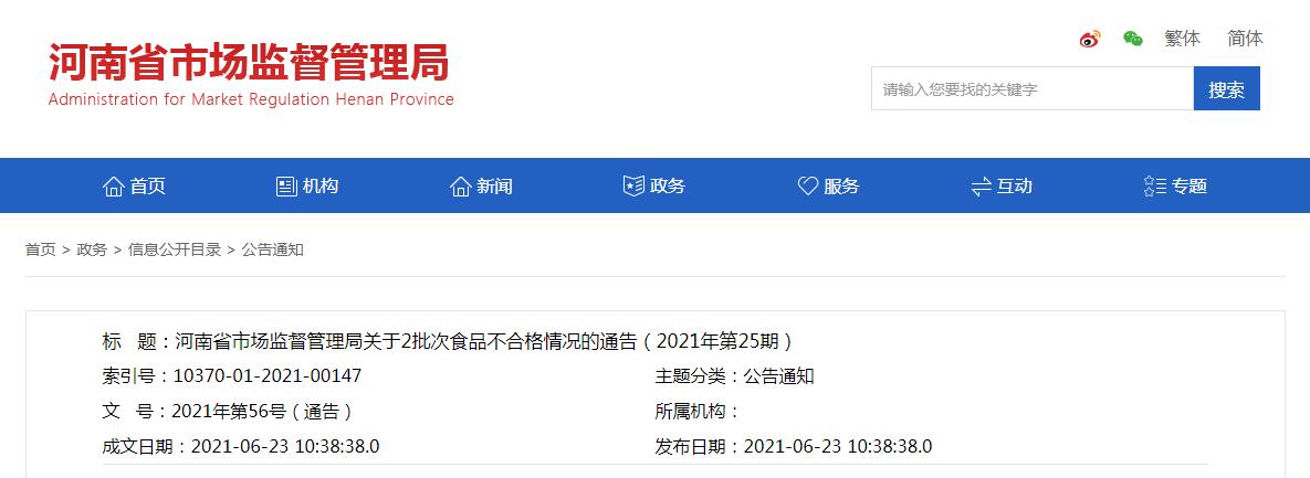 河南抽检:标称项城市富华食品有限公司生产的1批次芝麻花生酱不合格