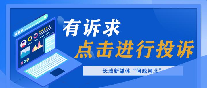 问政河北·办实事丨小区设立非法停车场?立即取缔!