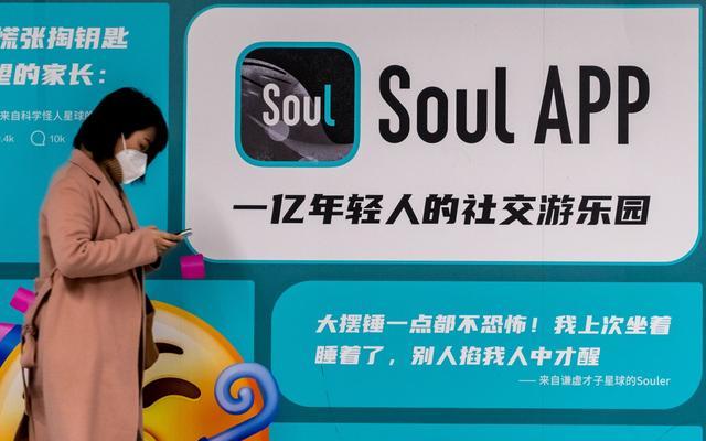 """上市最后关头刹车,Soul会""""选择其他资本运作的可能性""""吗?"""