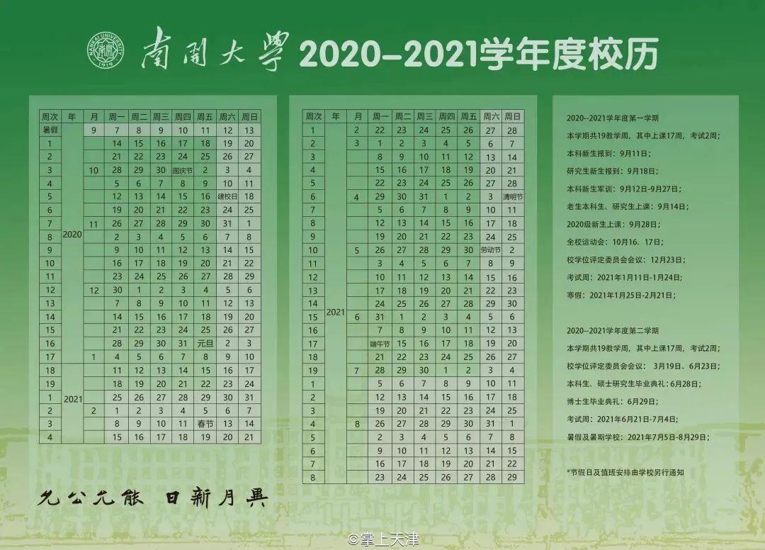 暑假时间定了!今年天津放假最长的是……