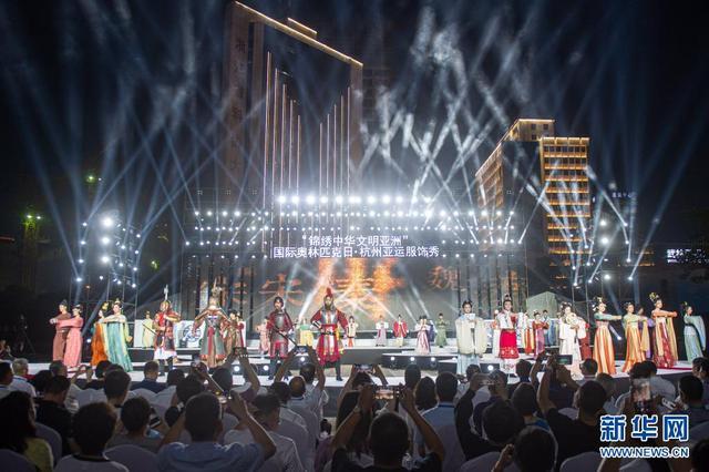 杭州:夏夜里的亚运服饰秀