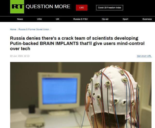 """""""普京批准研究将人脑接入电脑的黑科技""""?俄官方否认"""