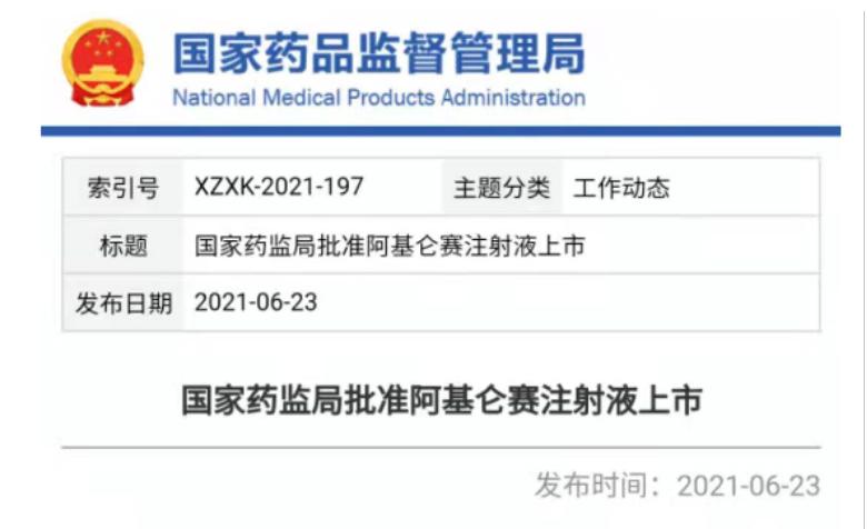为难治淋巴瘤患者提供新的治疗选择,我国首个细胞治疗药品批准上市