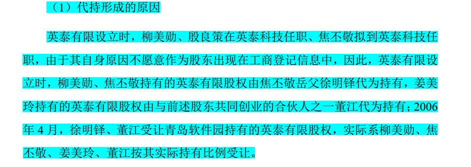 中科英泰:股东隐瞒从业经历,保荐机构漏洞频出?