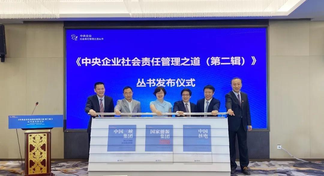 《中国核电:公众沟通驱动型社会责任管理》在京发布