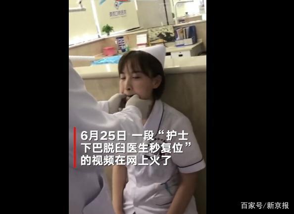 """""""史上最快""""就医!美女护士打个哈欠下巴脱臼 旁边医生同事""""秒帮复位"""""""