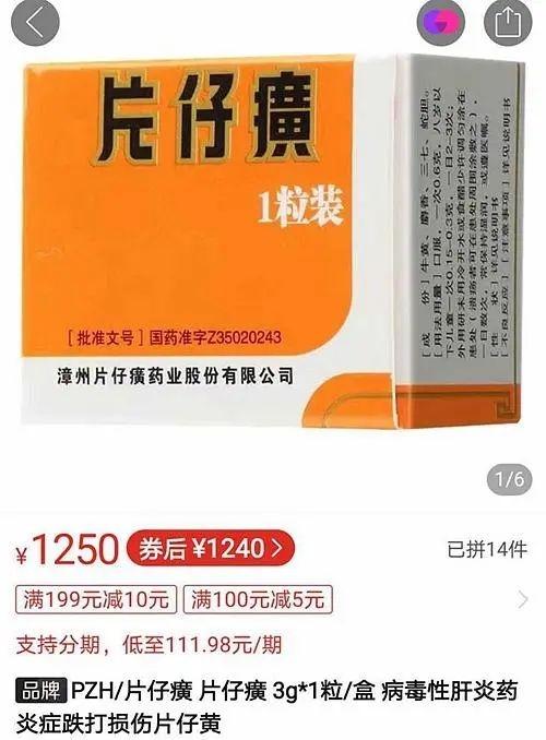一颗下肚等于吃掉3克黄金!片仔癀网上被炒到900-1600元/粒!究竟谁在买?
