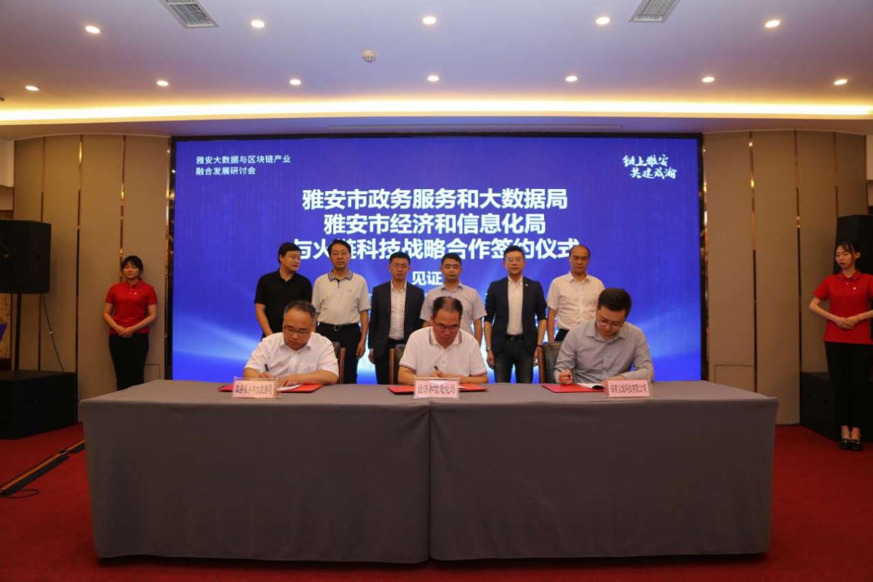 雅安市政数局等与火链科技签署合作协议 共建区块链产业发展聚集区