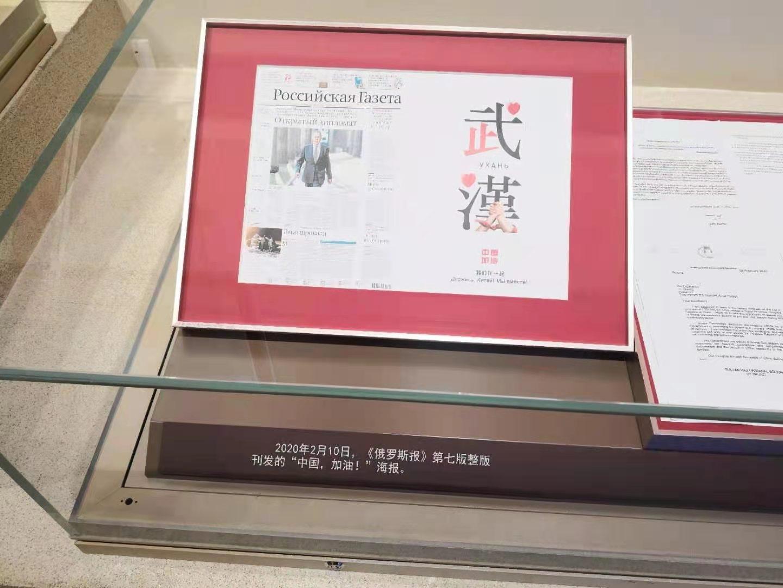 俄媒声援中国抗疫海报亮相中国共产党历史展览馆