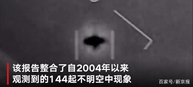 美国发布UFO调查报告 具体内容说了什么