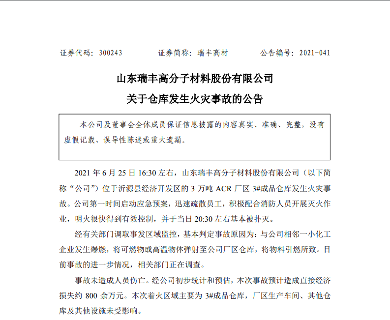 瑞丰高材发布重要公告 公司仓库发生火灾事故