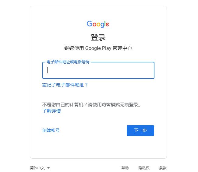 谷歌Play商店要求开发者启用两步身份验证