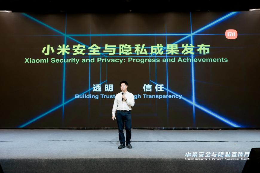 进一步提升用户信息安全保护意识 小米安全与隐私宣传月完满落幕