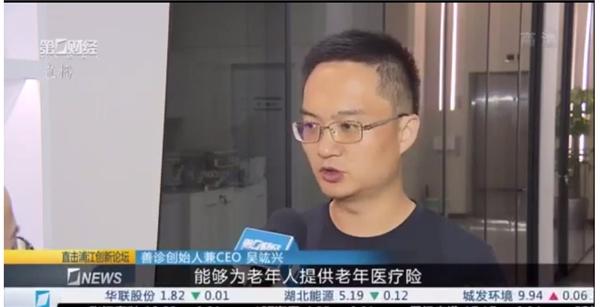 ▲善诊创始人兼CEO吴竑兴接受第一财经电视采访