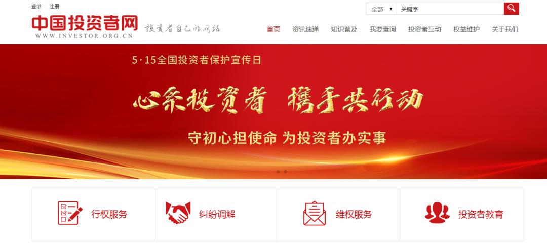 中国投资者网——投资者自己的网站