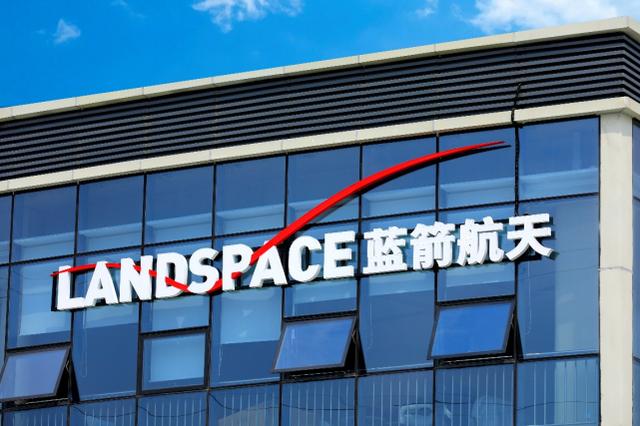 构建中大型火箭量产能力 嘉兴蓝箭航天中心首期竣工