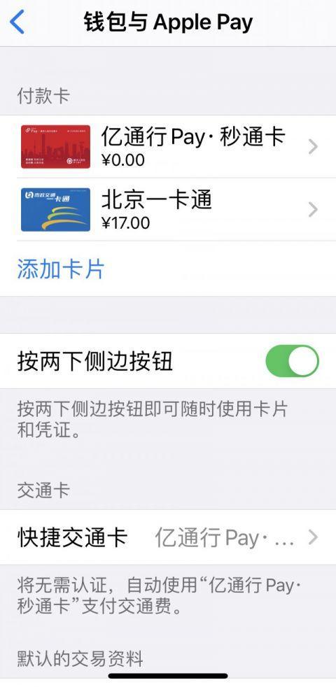 北京地铁怎么使用数字人民币支付乘车 可刷数字人民币乘车教程介绍