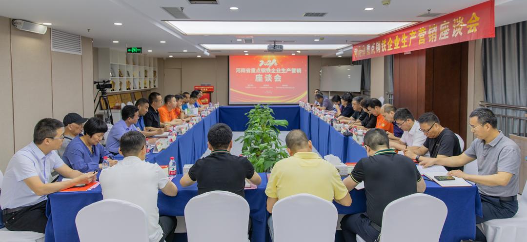 河南钢铁企业生产营销会议在中钢网举行