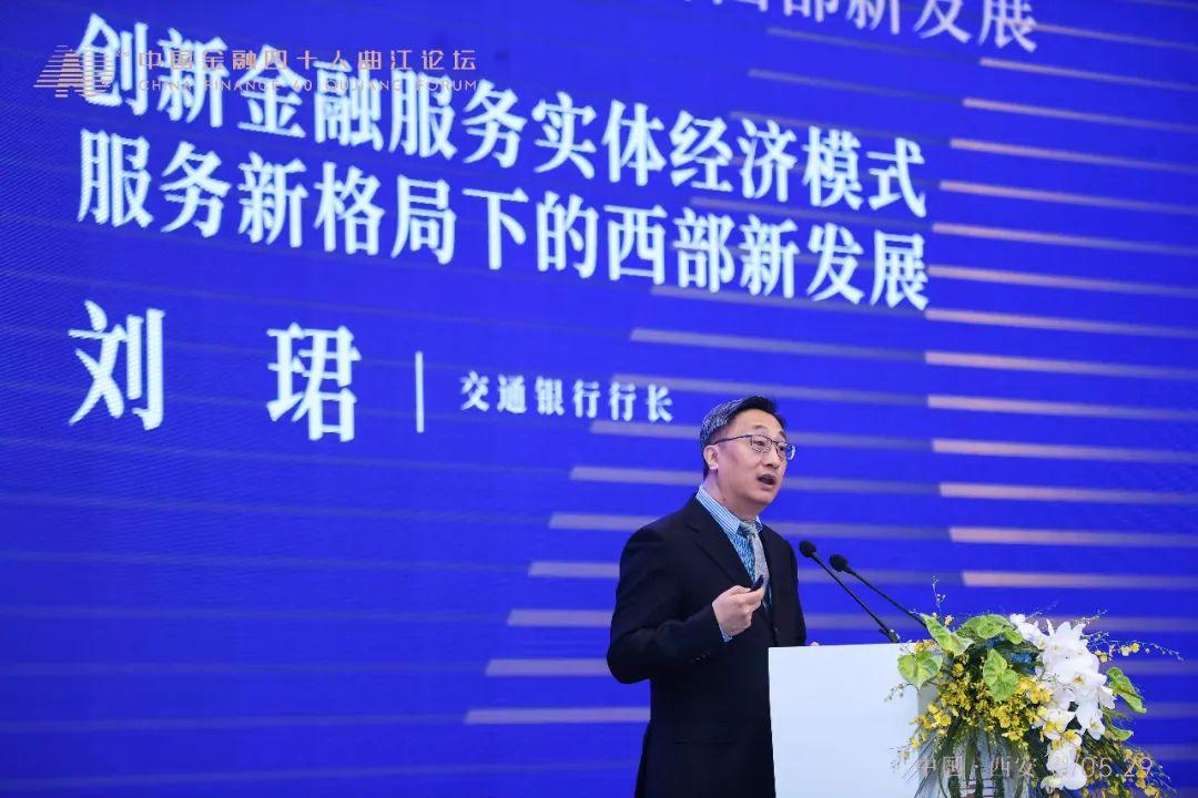 刘珺在第二届中国金融四十人曲江论坛上发表演讲