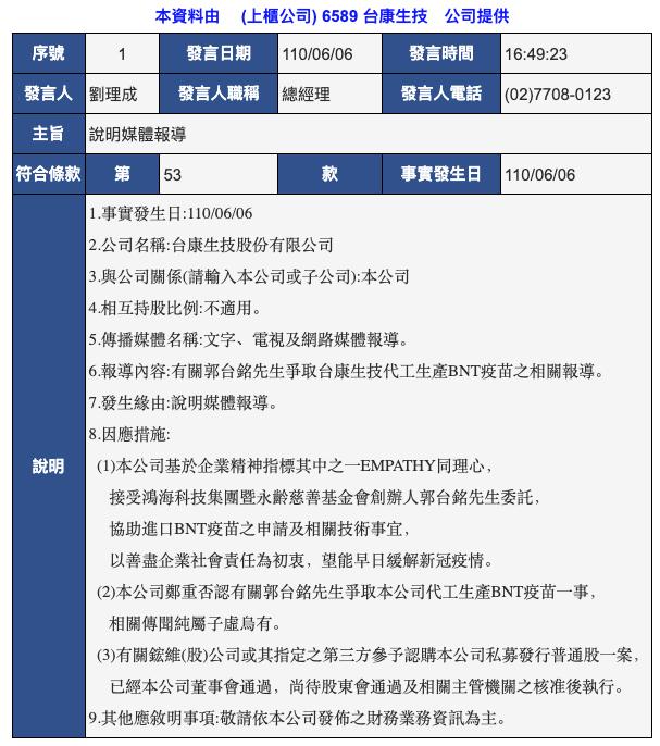 台康生技回应郭台铭争取其代工生产BNT疫苗:子虚乌有