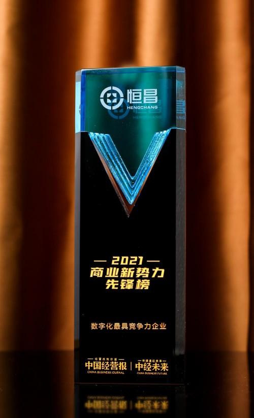 """恒昌荣膺""""2021商业新势力先锋榜——数字化最具竞争力企业""""奖"""