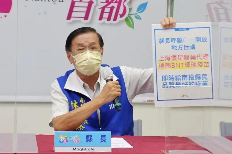 台湾南投县自筹6.4亿新台币买疫苗 喊话民进党当局!