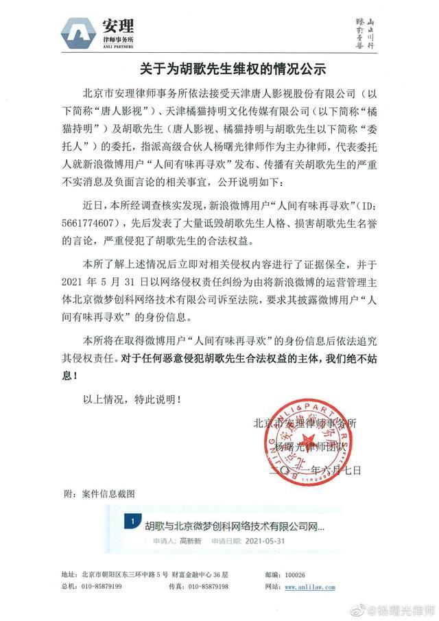 胡歌起诉造谣者,将依法追究其侵权责任
