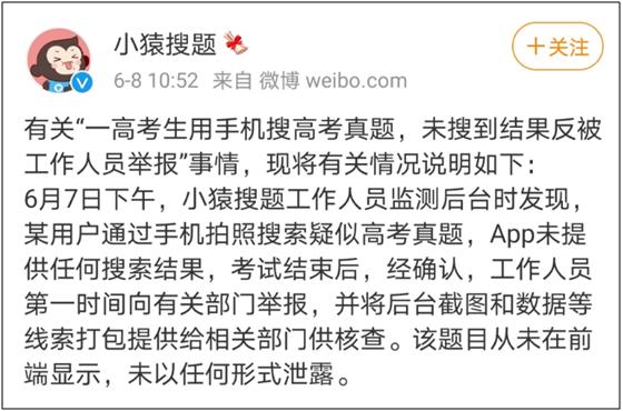 奇葩!武汉黄陂考生高考用手机搜题被app工作人员发现 答案没搜到分数没了
