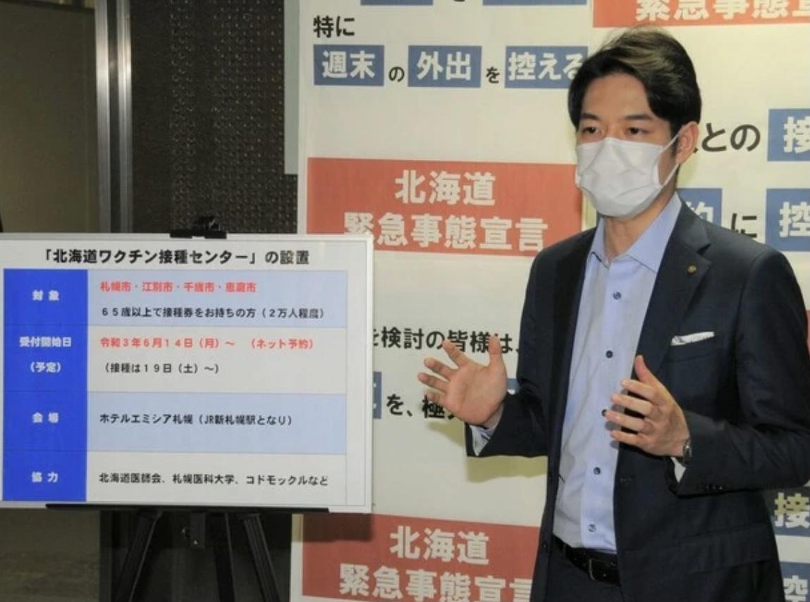 日本北海道将设置新冠疫苗集体接种中心
