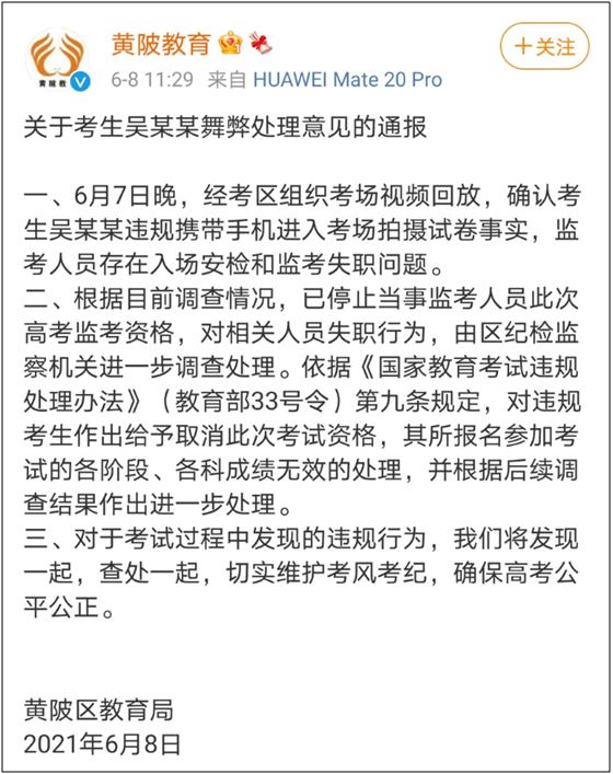 奇葩!武汉黄陂考生高考用手机搜题被app工作人员发现 各科成绩无效