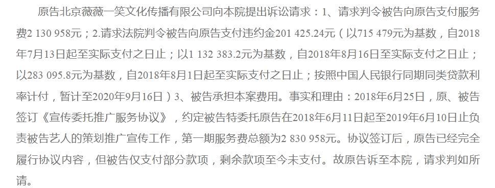 截图均来自北京法院审判信息网