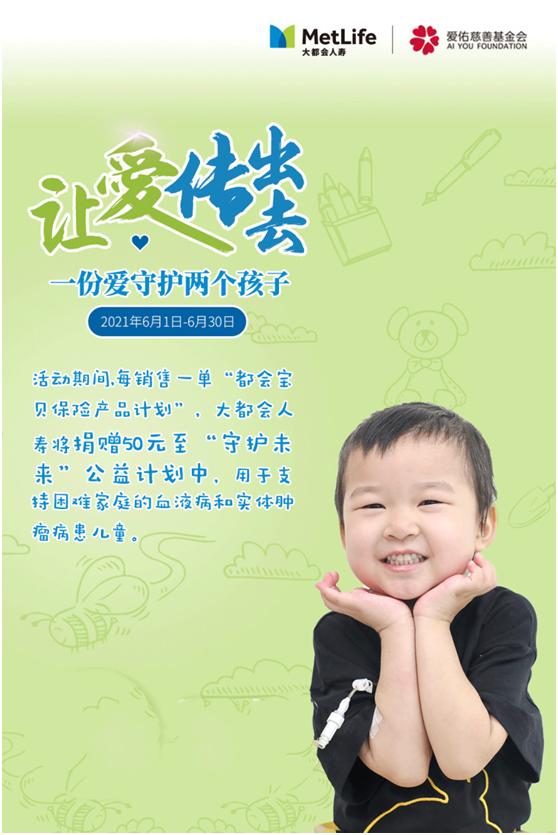 助力儿童医疗救助 大都会人寿携手爱佑守护大病儿童的未来