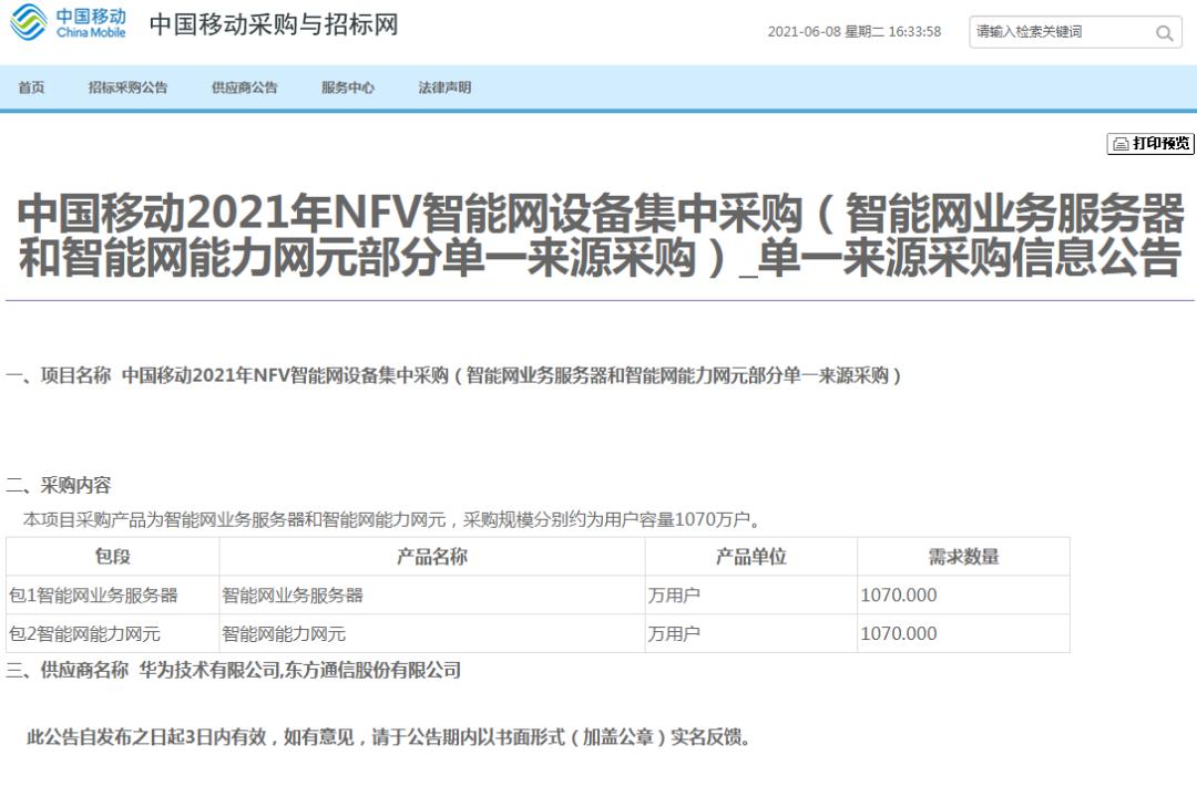 东方通信成功中标中国移动2021年NFV智能网设备采购项目