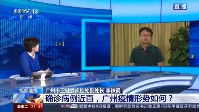广州本土病例+8、重症和危重症病例累计9例 钟南山团队也在参与救治
