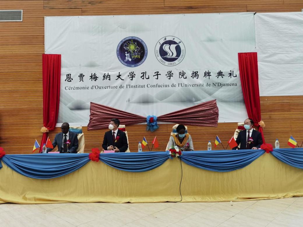 驻乍得大使出席恩贾梅纳大学孔子学院揭牌仪式