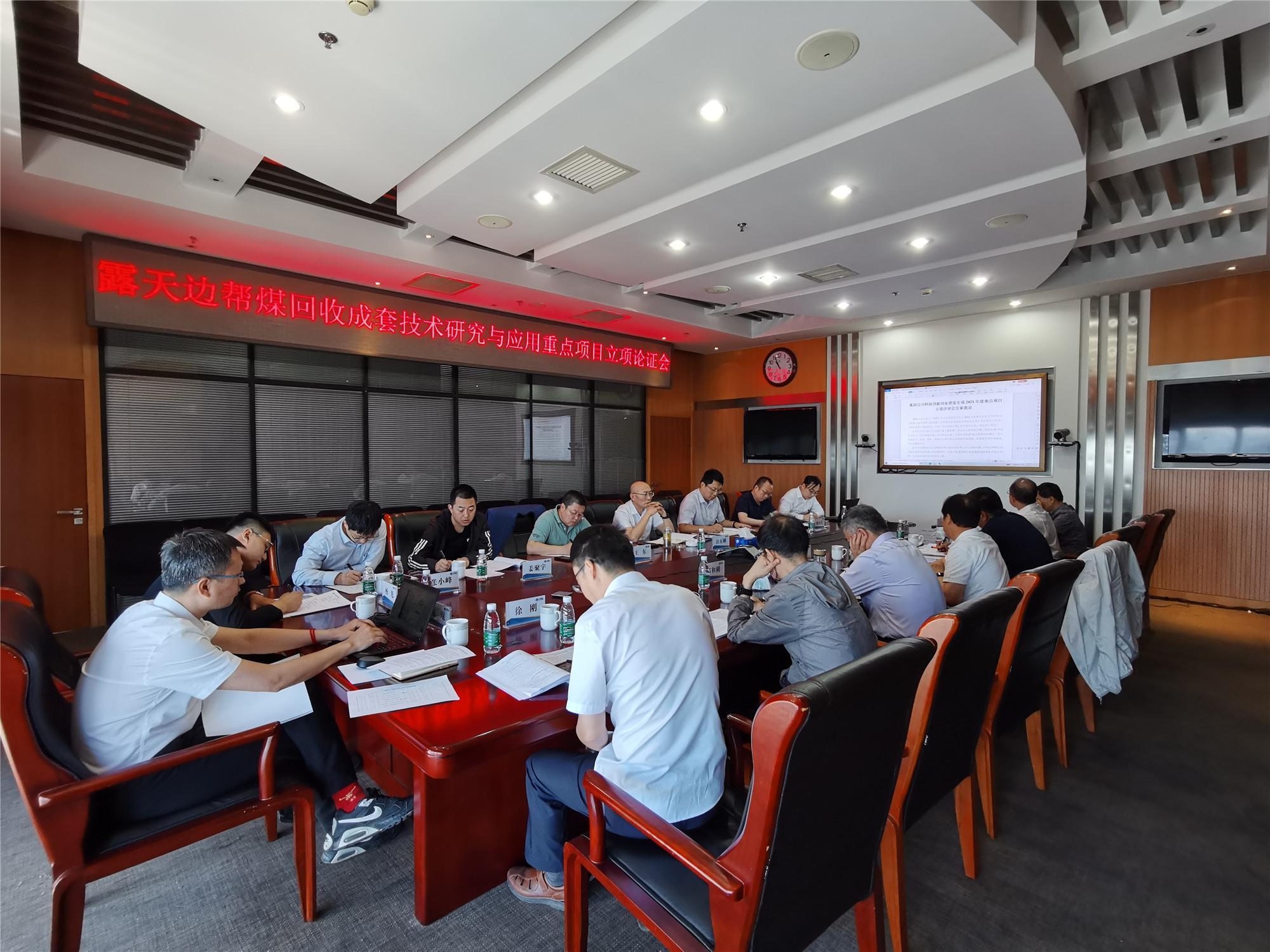 我国露天边帮煤回收成套技术研究与应用重点项目论证会在京召开