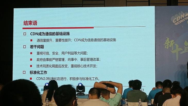 """信通院科技委主任蒋林涛:CDN2.0标准化""""正在进行"""""""