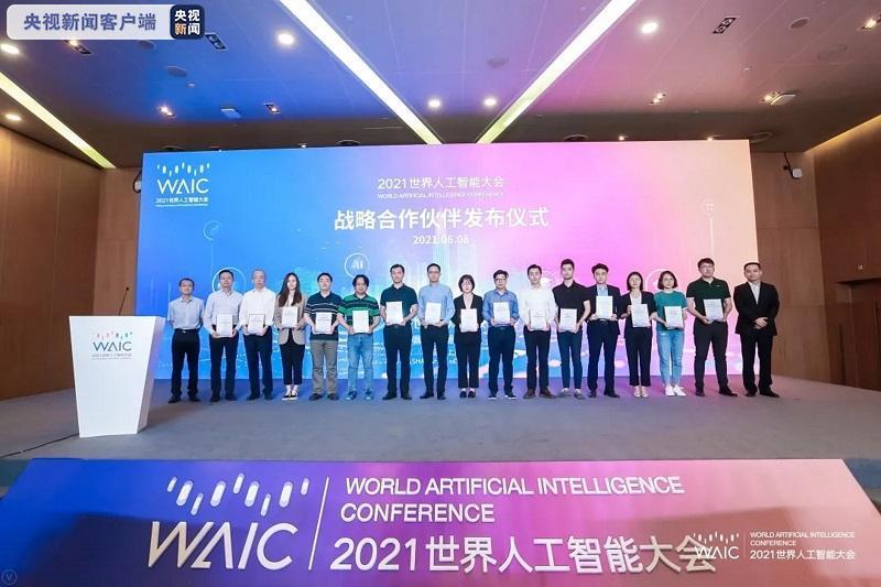 2021世界人工智能大会7月举办 6位图灵奖得主已确认参会