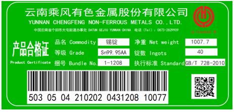 """关于同意云南乘风有色金属股份有限公司增加""""云亨""""牌锡锭产品标识的公告"""