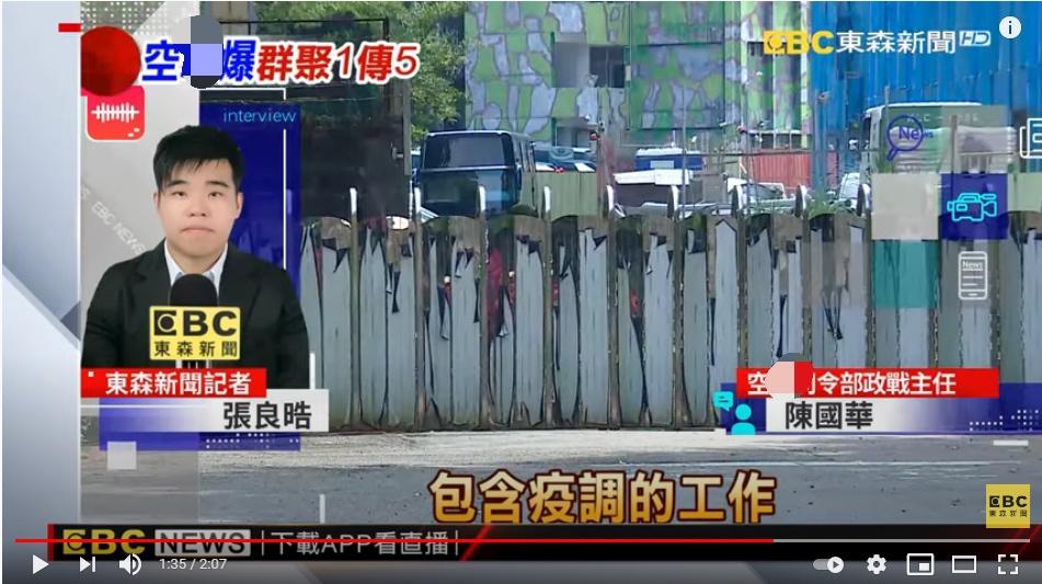"""台""""空军司令部""""证实有人感染。图自""""东森新闻台""""视频报道截图"""