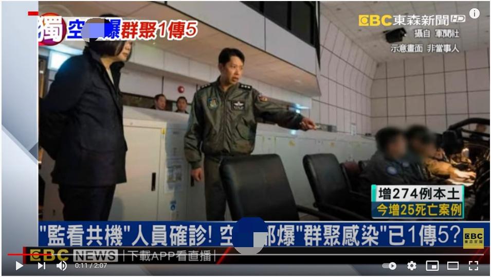 """台湾""""东森新闻台""""视频报道截图"""