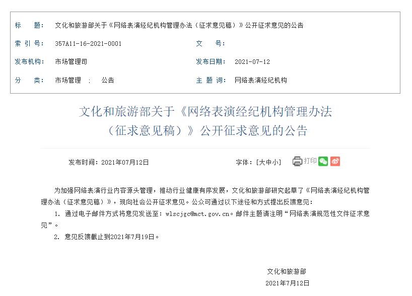 图片来源:文旅部官网