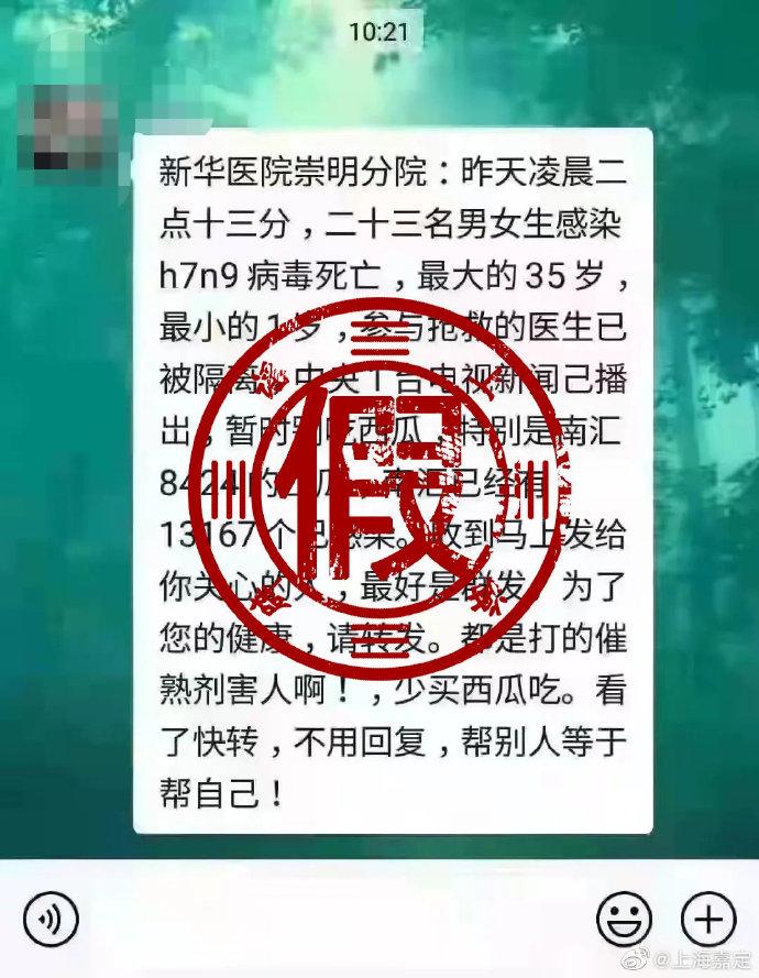 上海有人吃8424西瓜后感染病毒死亡?官方辟谣
