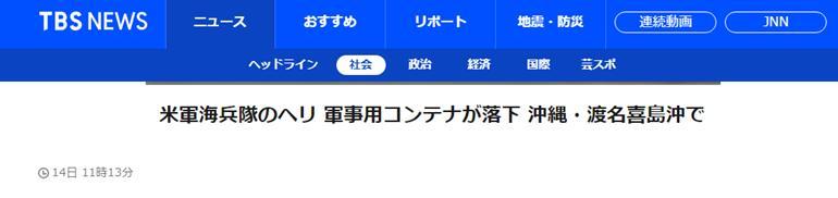 TBS:美海军陆战队的直升机吊着的军用集装箱在冲绳县渡名喜岛附近海域掉落