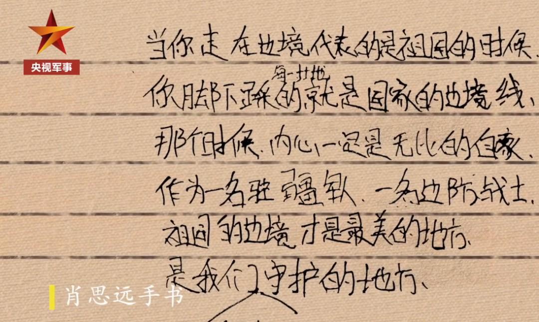 """肖思远父亲留言写下:""""思远 我想你"""" 网友纷纷破防插图5"""