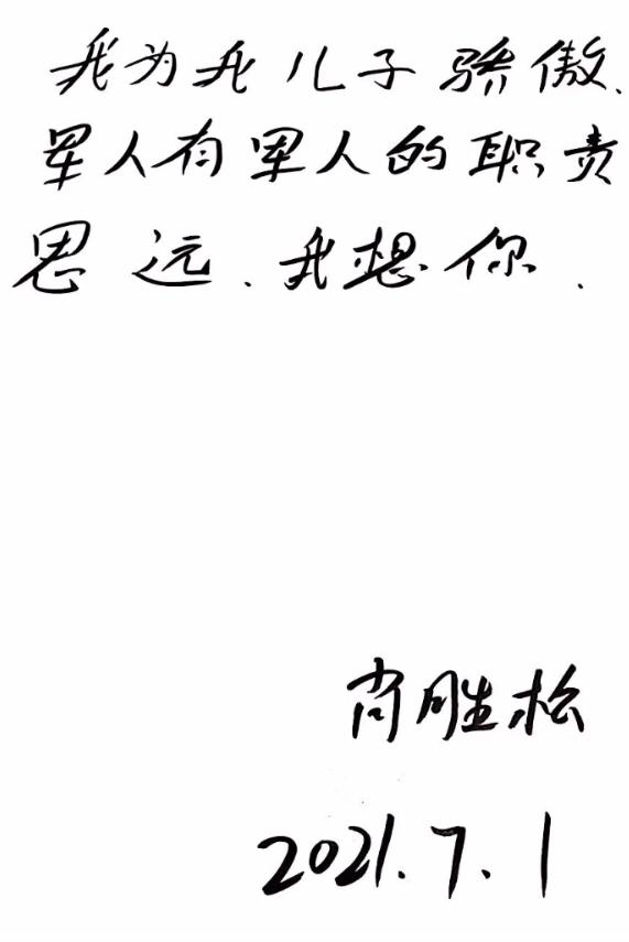 """肖思远父亲留言写下:""""思远 我想你"""" 网友纷纷破防插图9"""
