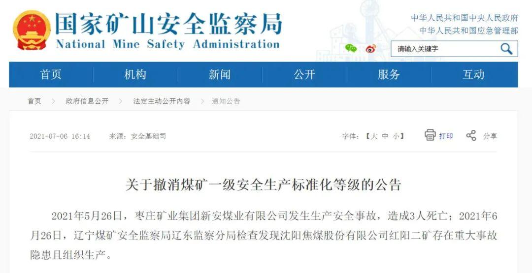 2处煤矿被撤消一级安全生产标准化等级!