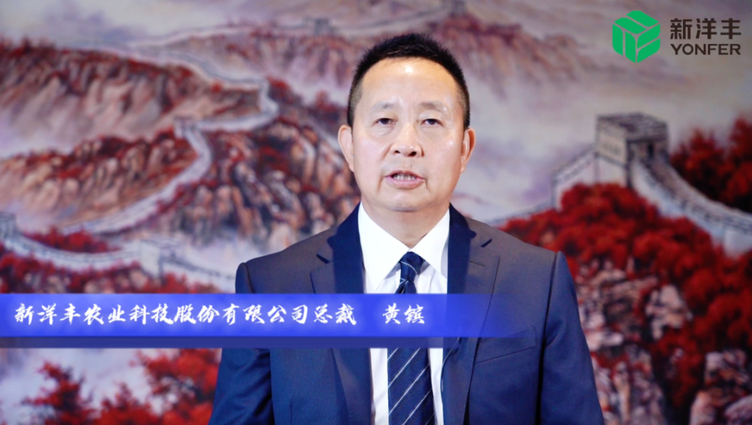 新洋丰参加全景网湖北上市公司接待日活动并作经验分享