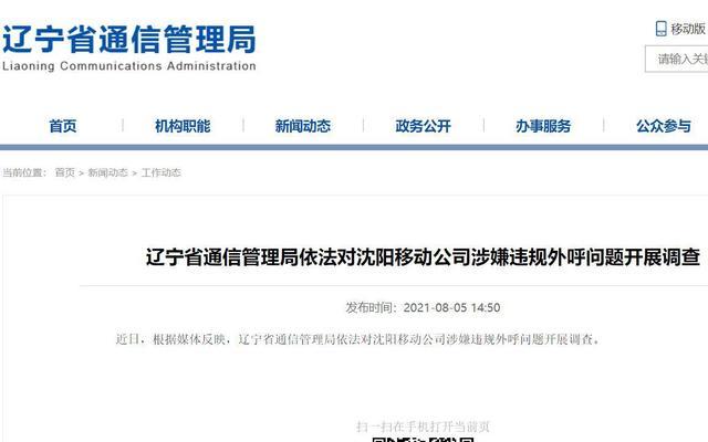 辽宁省通信管理局官网。 网站截图