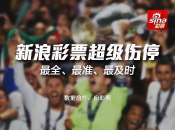 http://i3.sinaimg.cn/ent/s/p/2009-11-21/U2389P28T3D2779050F346DT20091121041517.jpg_新浪彩票_彩票中心_竞技风暴_新浪网